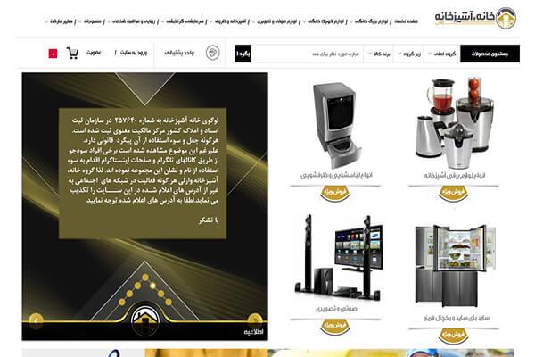 فروشگاه اینترنتی خانه آشپزخانه با هدف معرفی و فروش محصولات و لوازم خانگی از برندهای مختلف جهان با گارانتی اصلی هم اکنون افتتاح گردید.