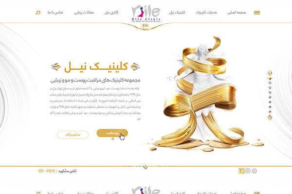 در این سایت به معرفی خدمت طراحی سایت برای کلینیک زیبایی نیل می پردازیم.