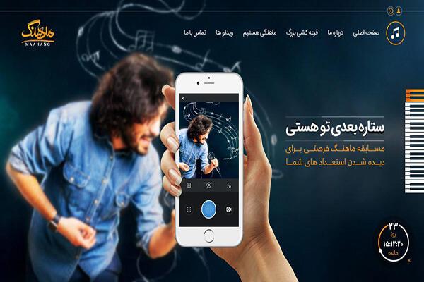 وب سایت ماهنگ، مسابقه ملی کشف استعدادهای موسیقی ایران توسط برآیند تجربه طراحی و پیاده سازی شده است.