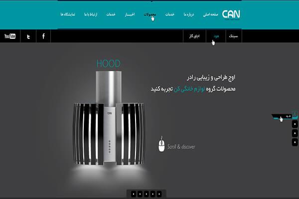 طراحی وب سایت گروه لوازم خانگی کن به اتمام رسید. این وب سایت دارای ۴ زبان نمایش فارسی،ترکی، عربی و انگلیسی بوده و هدف از آن معرفی محصولات، خدمات و تعامل هر چه بیشتر مجموعه محترم کن با مشتریان خود می باشد.