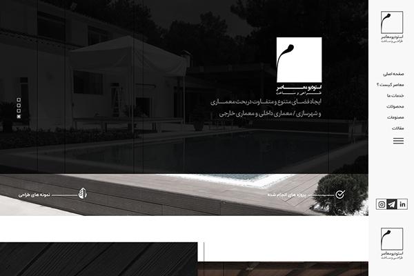 در این صفحه به معرفی نمونه کار طراحی وب سایت استودیو معاصر می پردازیم.