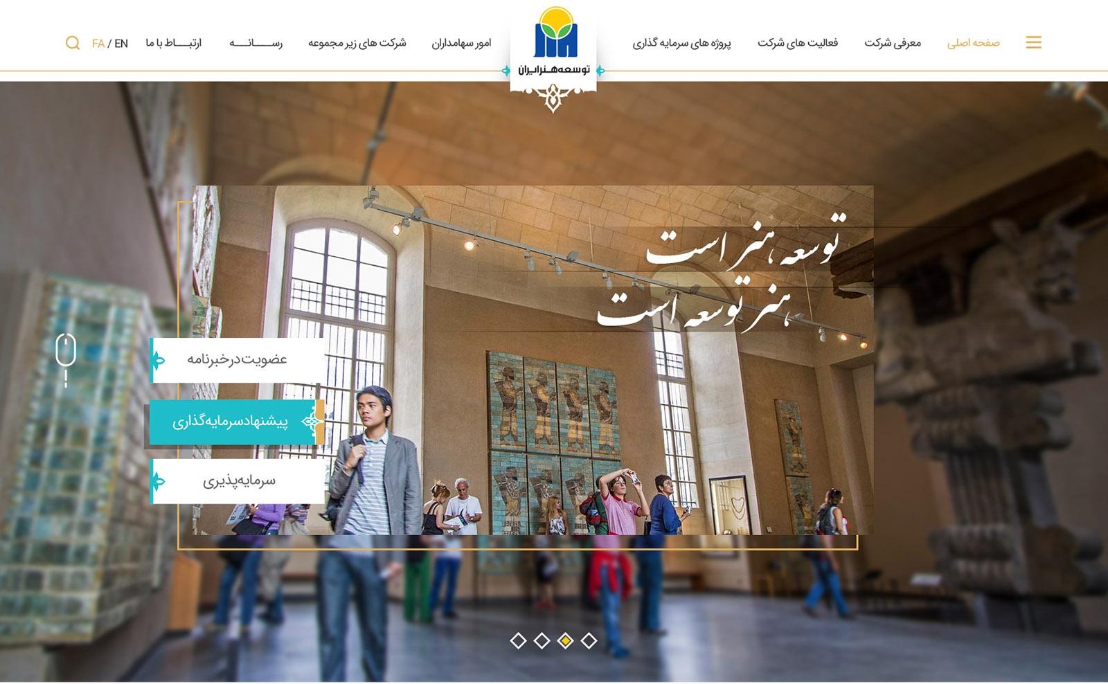 توسعه هنر ایران