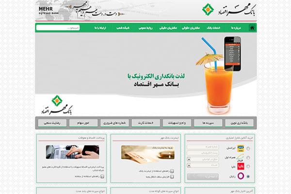 طراحی وب سایت بانک مهر اقتصاد - موسسه مالی و اعتباری مهر - به اتمام رسید. طراحی ساده و رسمی در کنار حفظ زیبایی بصری وب سایت، امنیت بسیار بالا، استفاده از آخرین تکنولوژی ها از ویژگی های این قرارداد است.
