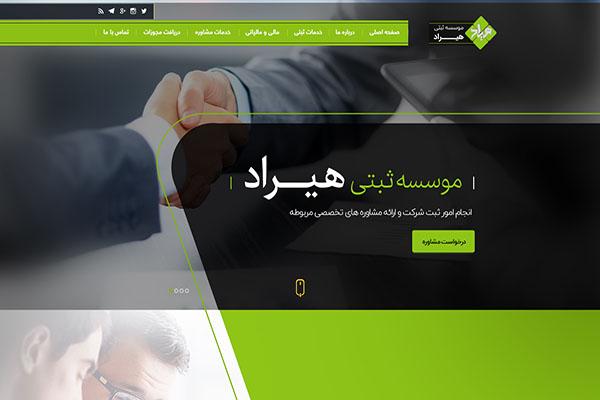 در این صفحه به معرفی وب سایت ثبت هیراد، طراحی شده توسط برآیند می پردازیم.